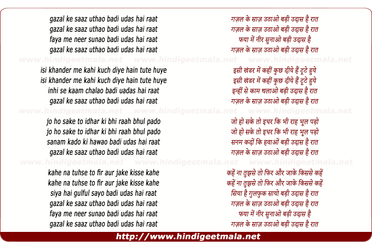 lyrics of song Ghazal Ke Saaz Uthao