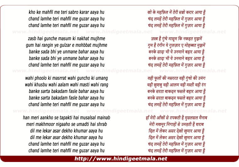 lyrics of song Chand Lamhe Teri Mehfil Me