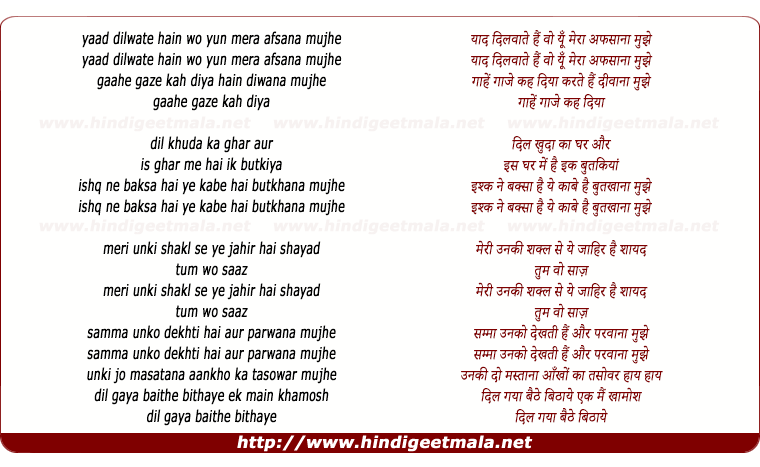 lyrics of song Yaad Dilwate Hai Woh