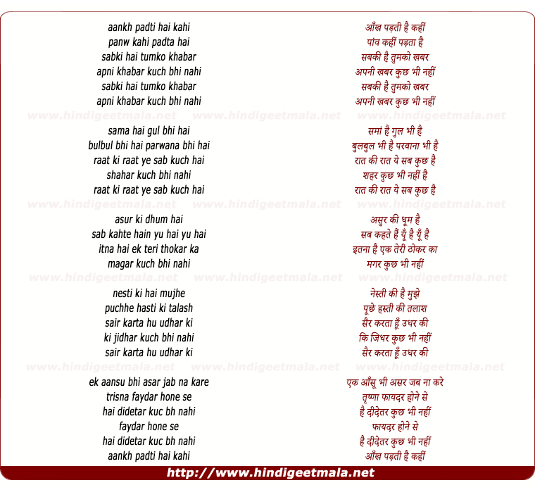 lyrics of song Aankh Padti Hai Kahi