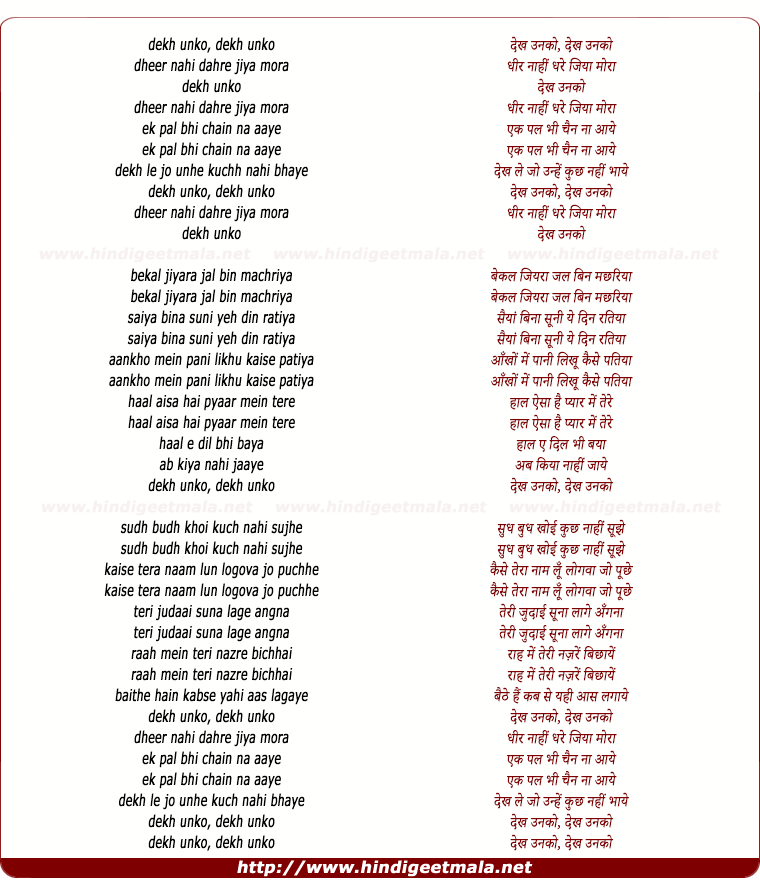lyrics of song Dekh Unko
