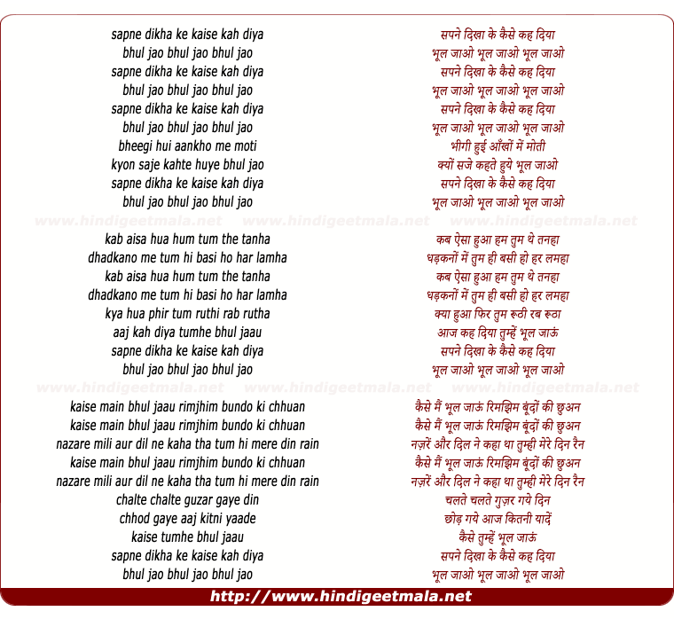 lyrics of song Bhool Jaao