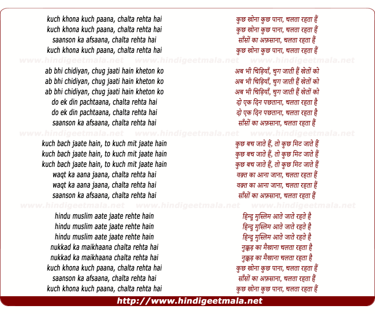 lyrics of song Kuch Khona Kuch Paana