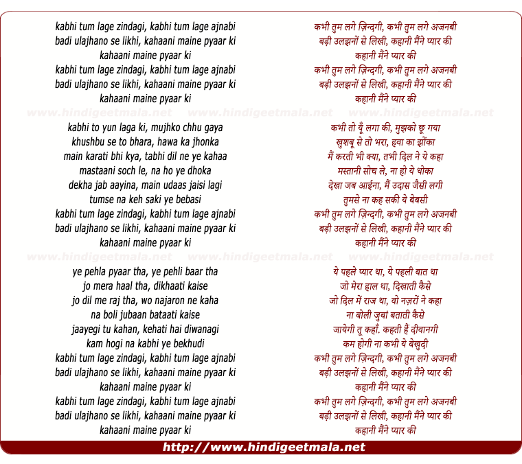 lyrics of song Kabhi Tum Lage Zindagi