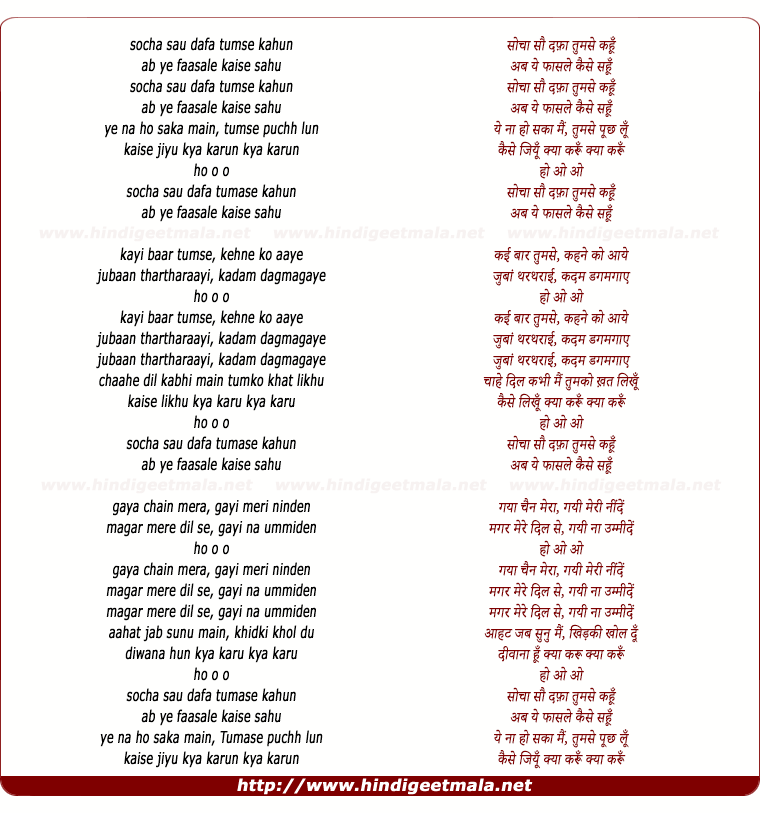 lyrics of song Socha Sau Dafa