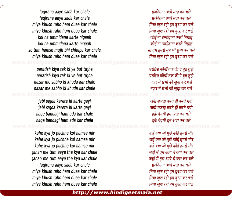 lyrics of song Faqeerana Aaye Sada Kar Chale