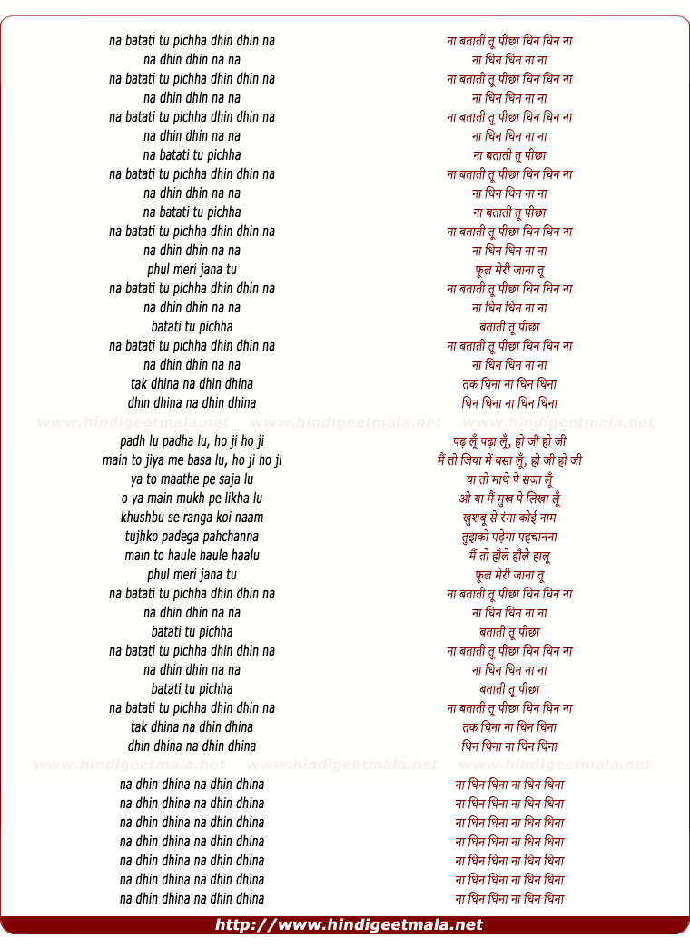 lyrics of song Naa Bataati Tu (Na Dhin Dhin Dhin Na)