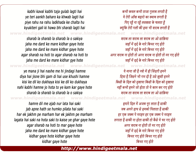 lyrics of song Agar Sharab Na Hoti
