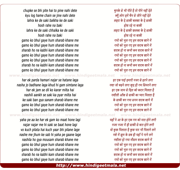lyrics of song Ghamo Ko Bhul Gaye Hum