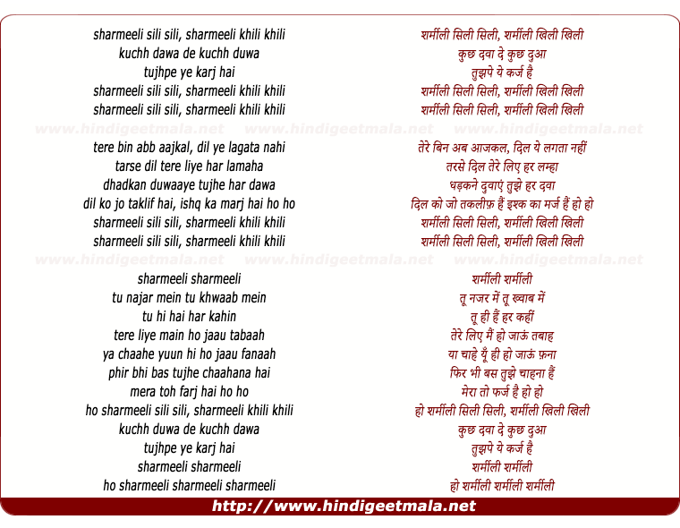 lyrics of song Sharmili Sili Sili Sharmili