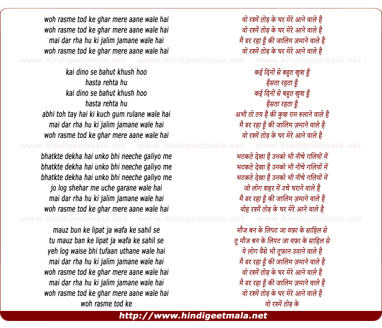 lyrics of song Woh Rasme Tod Ke
