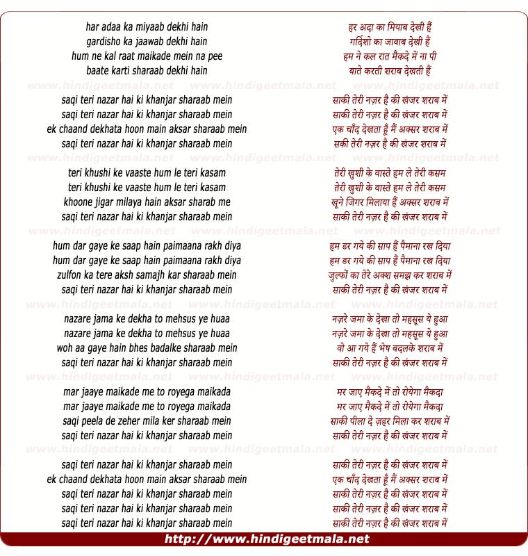 lyrics of song Saqi Teri Nazar Hai Ke Khanjar Sharab Mai