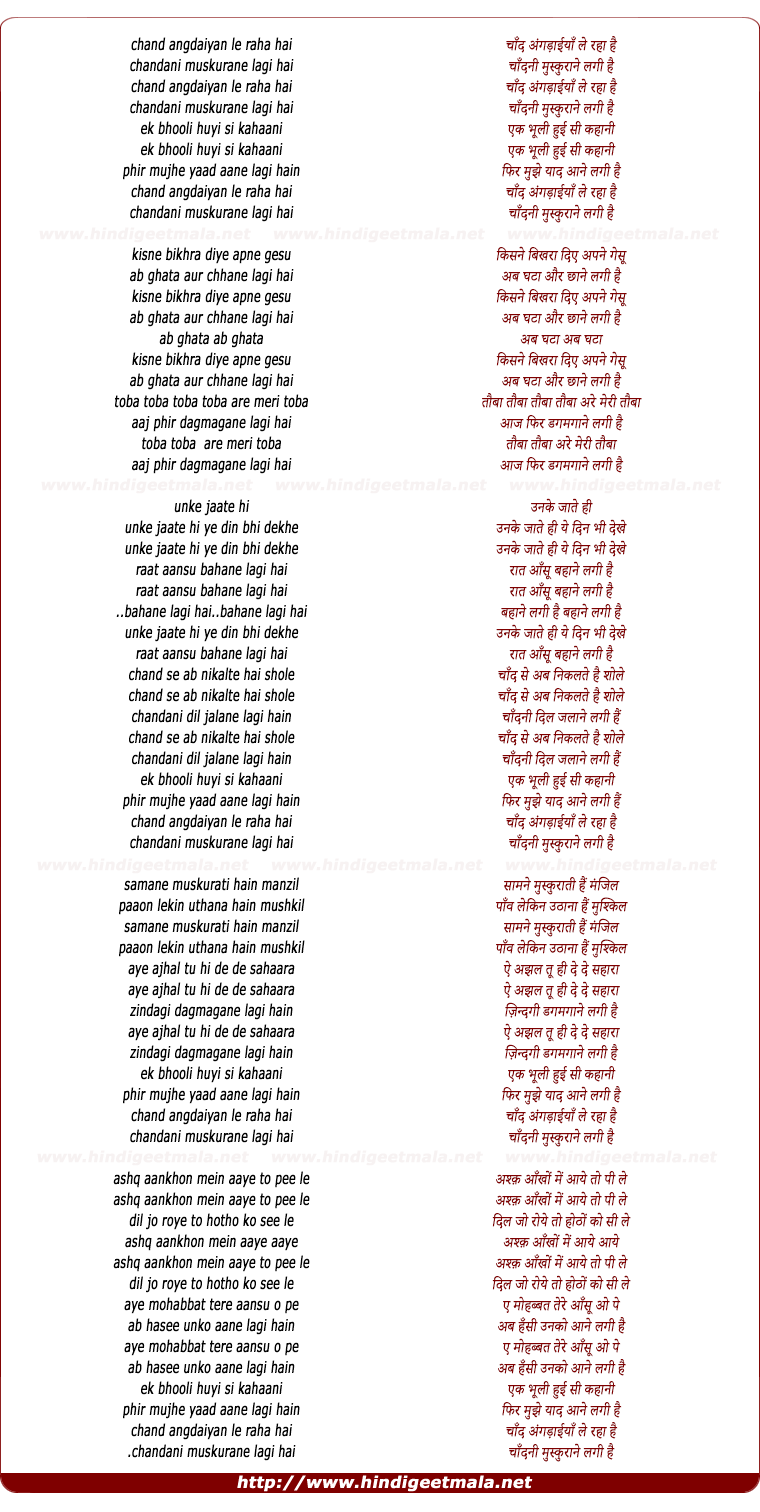 lyrics of song Chand Angdaiya Le Raha Hai