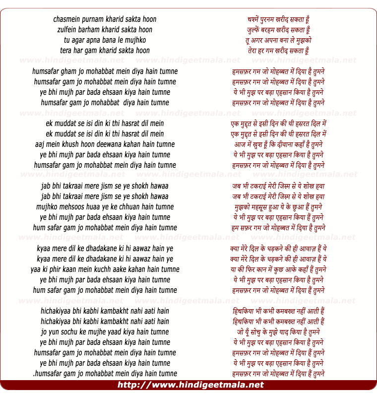 lyrics of song Hum Safar Gham Jo Mohabbat