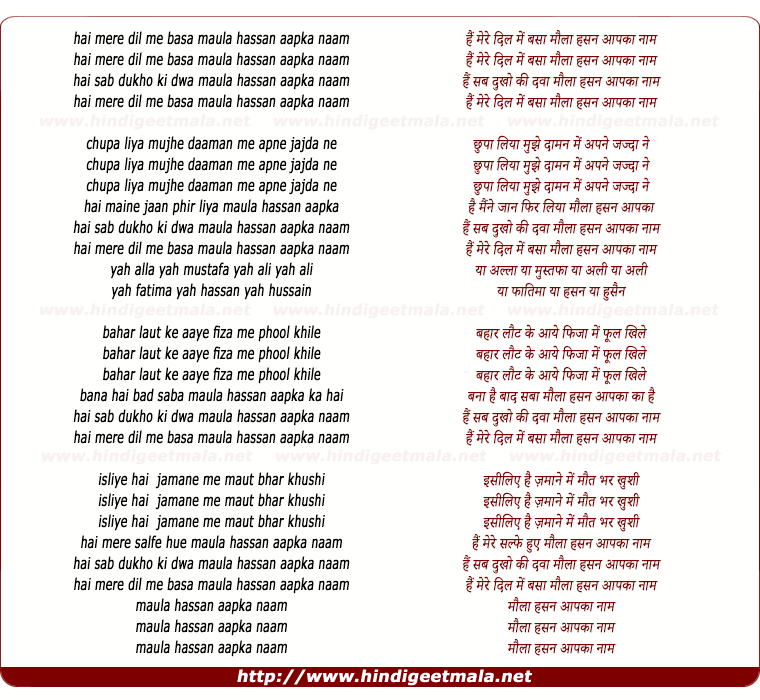 lyrics of song Maula Hassan