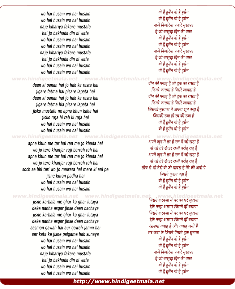 lyrics of song Woh Hai Hussain