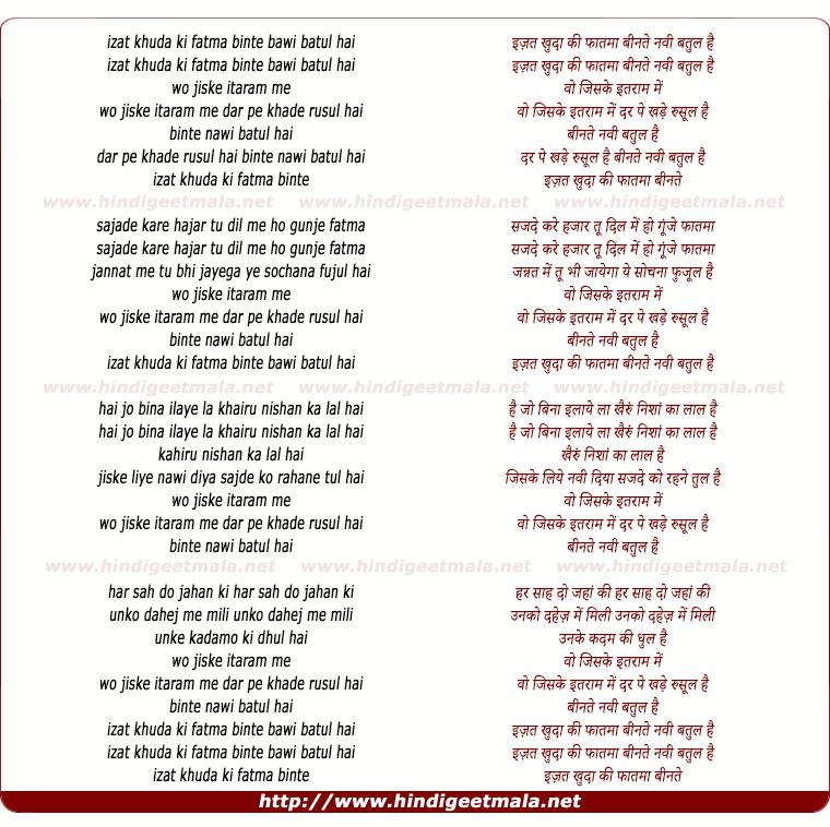 lyrics of song Izat Khuda Ki