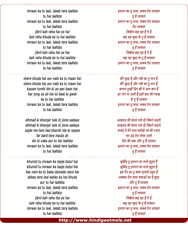 lyrics of song Imran Ka Tu Laal