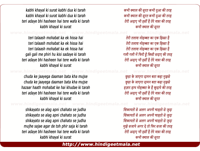 lyrics of song Kabhi Khayal Ki Surat