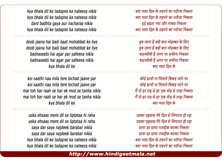 lyrics of song Kya Bhala Dil Ke Tadapne Ka