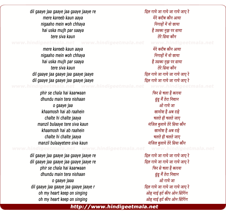 lyrics of song Dil Gaaye Jaa
