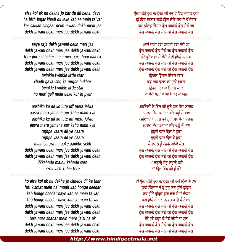 lyrics of song Dekh Jawani Dekh