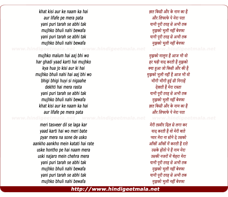 lyrics of song Khat Kisi Aur Ke Naam