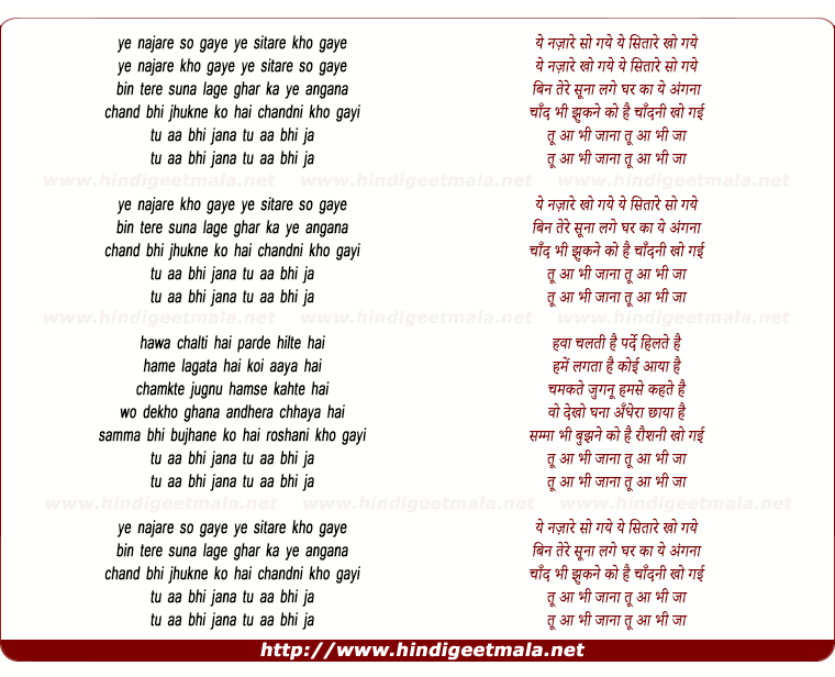 lyrics of song Ye Nazare So Gaye