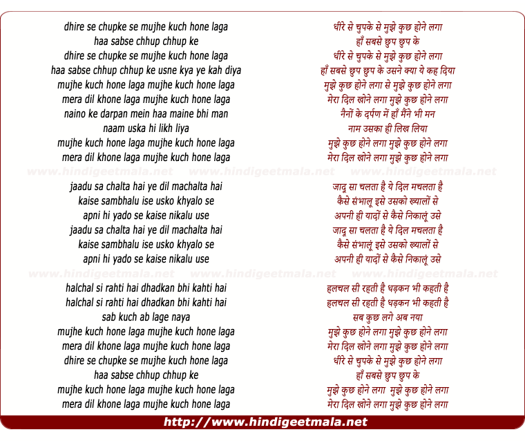 lyrics of song Dhire Se Chupke Se