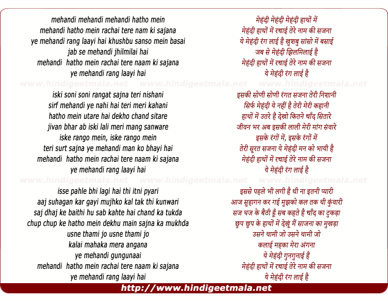 lyrics of song Mehandi Hatho Me