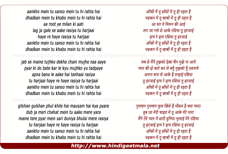 lyrics of song Aankho Me Tu Me Me Tu