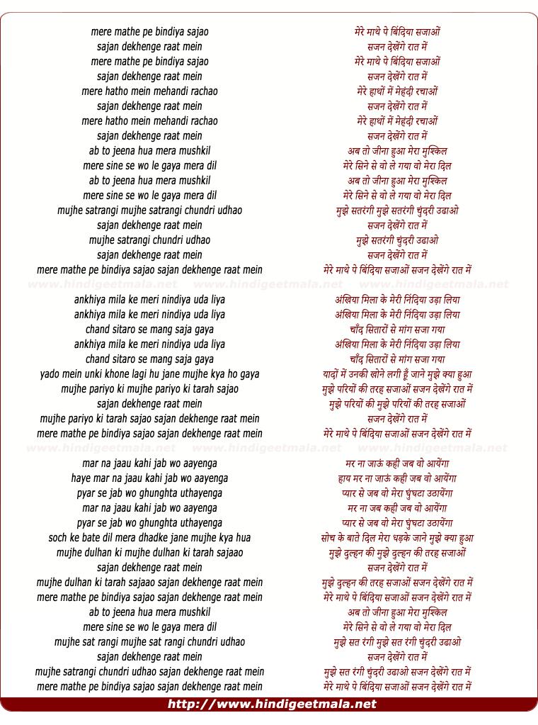 lyrics of song Mere Mathe Pe