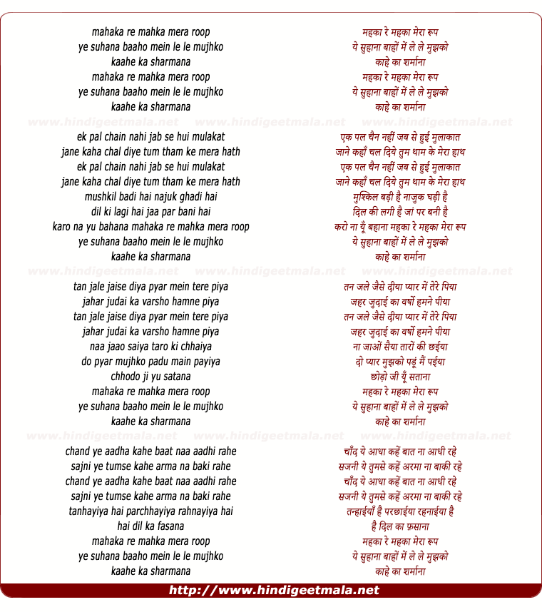 lyrics of song Maheka Re Maheka Mera Roop