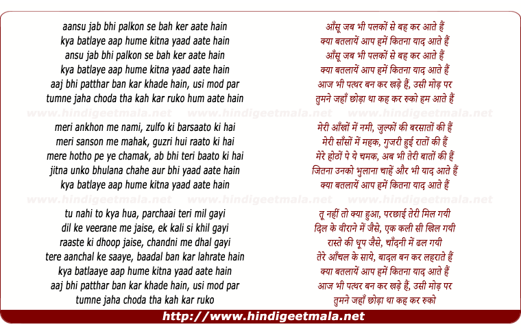 lyrics of song Aansu Jab Palko Se Behkar Aate Hai