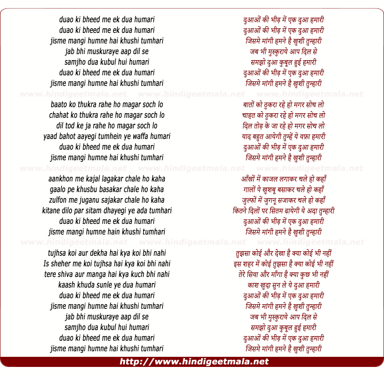 lyrics of song Duao Ki Bheed Me