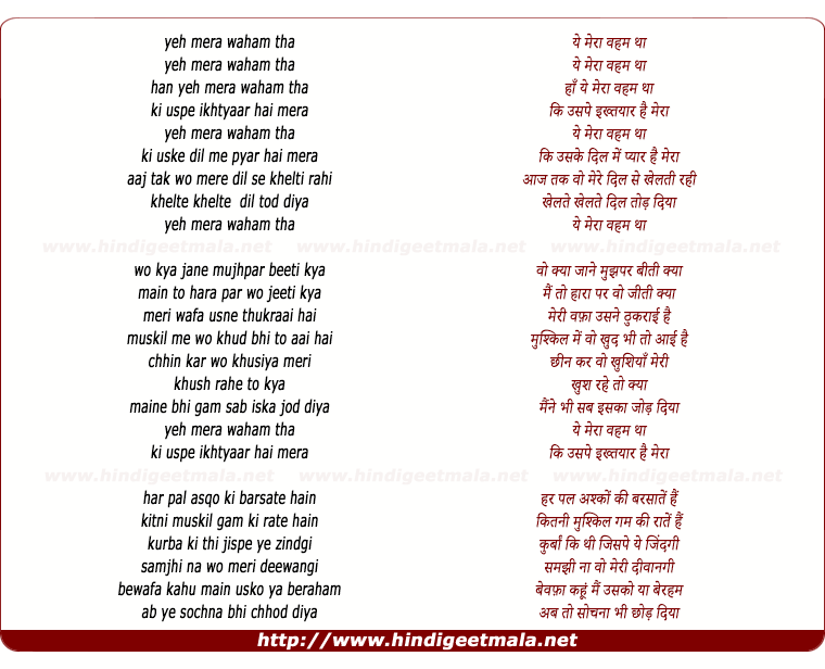 lyrics of song Yeh Mera Waham Tha