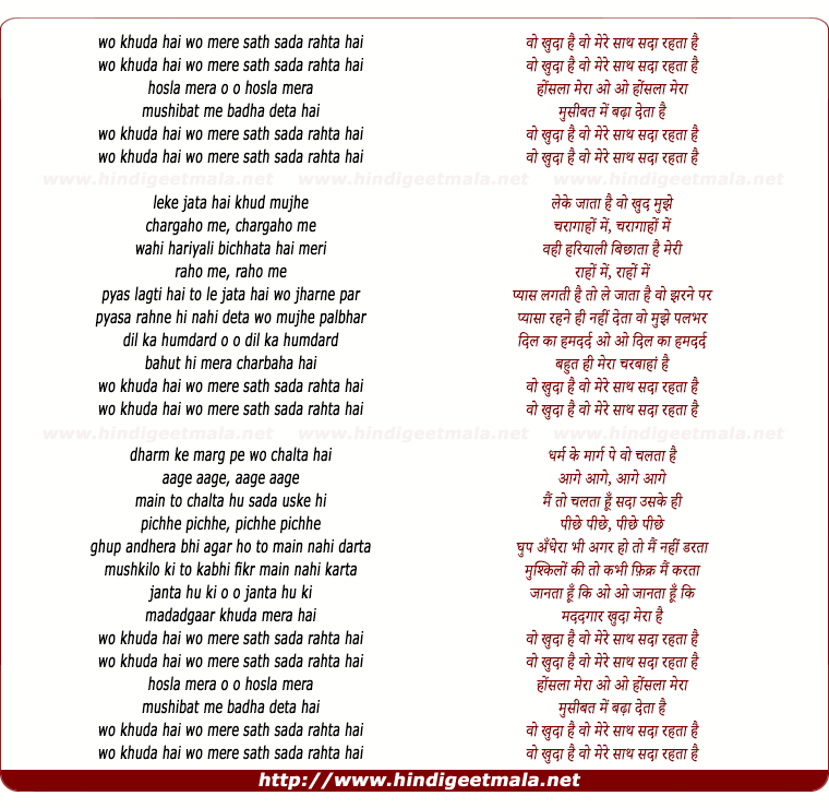lyrics of song Woh Khudaa Hai