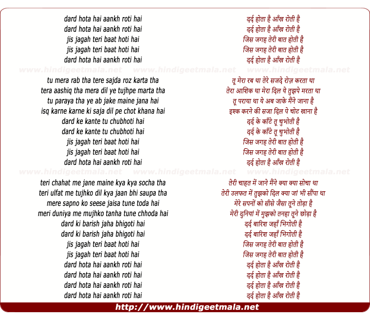lyrics of song Dard Hota Hai Aankh Roti Hai