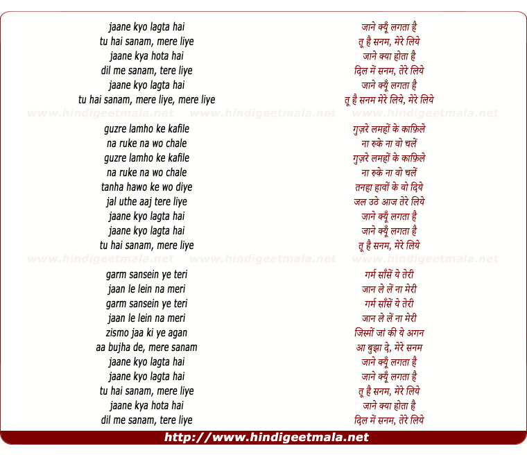 lyrics of song Jaane Kyo Lagta Hai