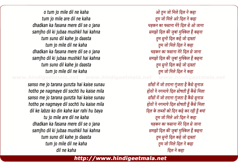 lyrics of song Tum Jo Mile To Dil Ne Kaha