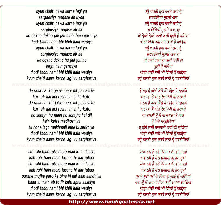 lyrics of song Kyun Chalti Hawa