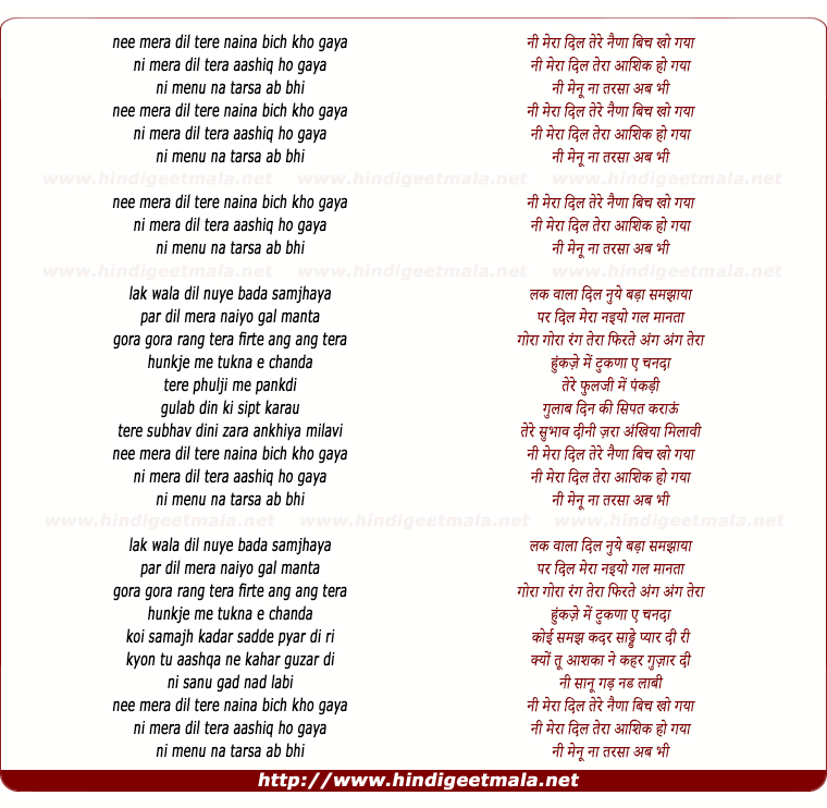 lyrics of song Nee Mera Dil