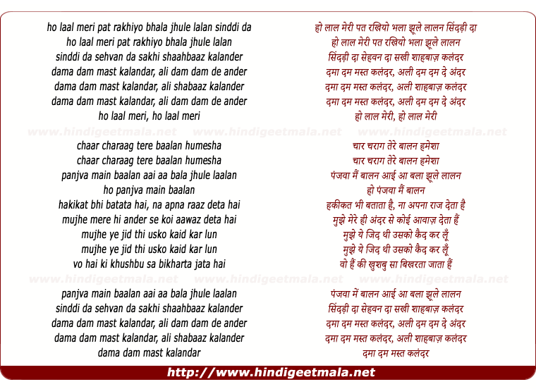 lyrics of song Dama Dam Mast Kalandar