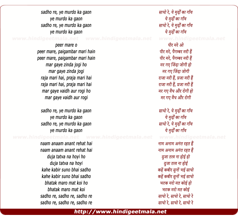 lyrics of song Sadho Re