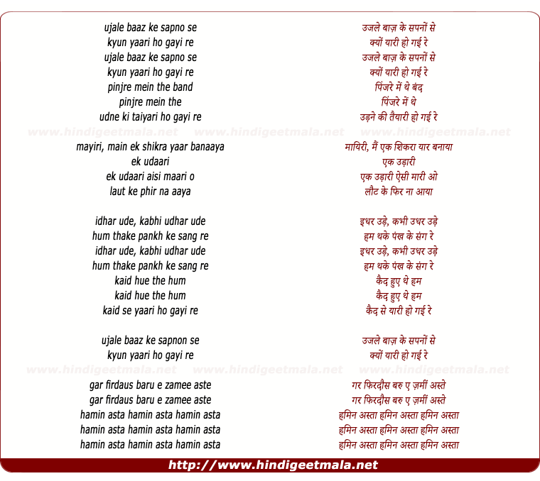 lyrics of song Ujale Baaz Ke Sapno Se