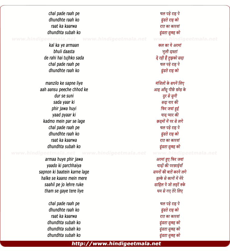 lyrics of song Raat Kaa Karvan