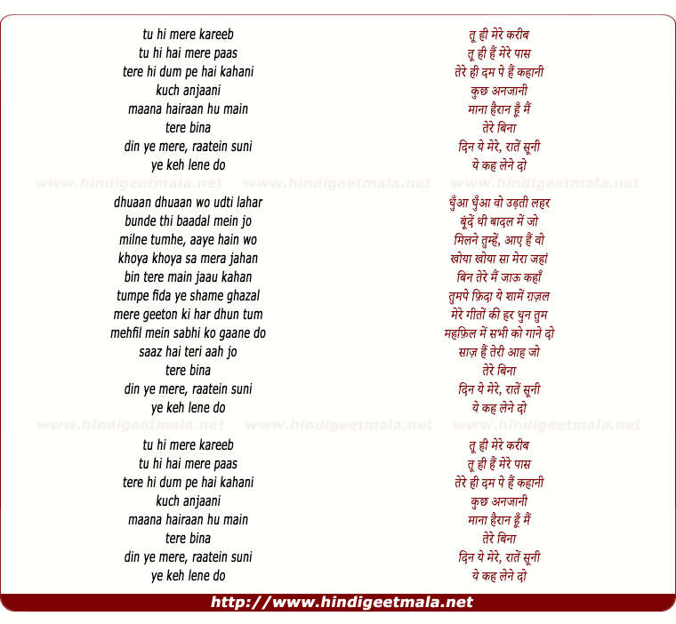 lyrics of song Keh Lene Do