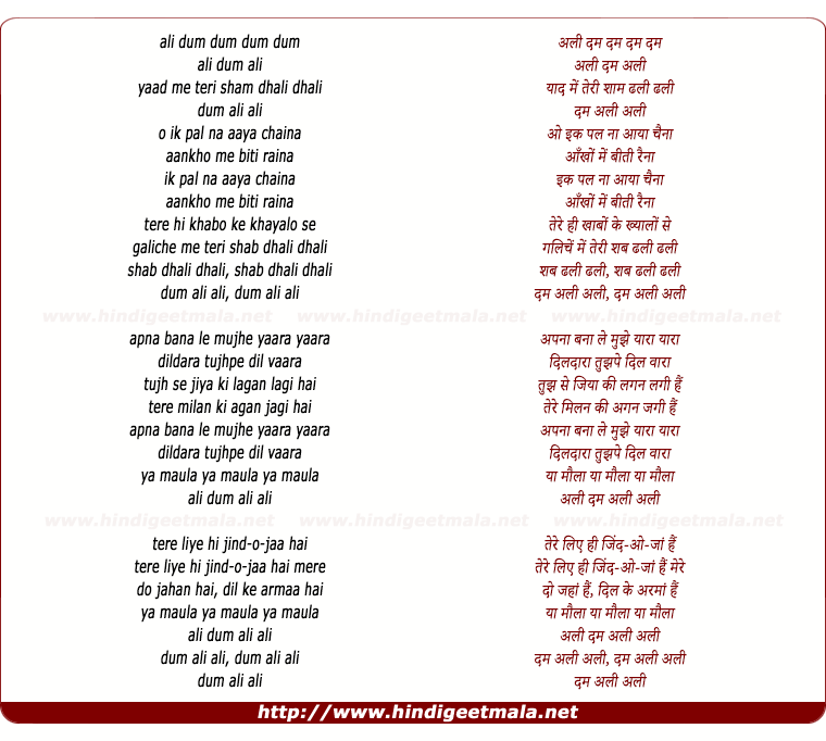 lyrics of song Ali Dum Ali