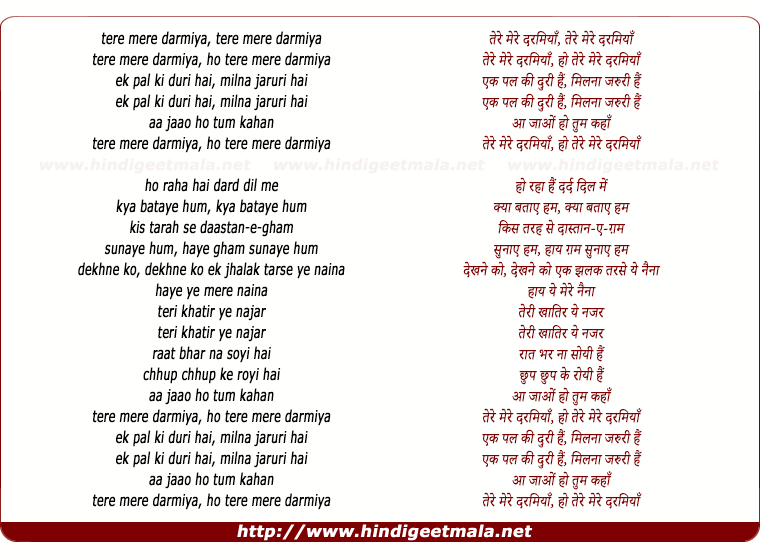 lyrics of song Tere Mere Darmiya