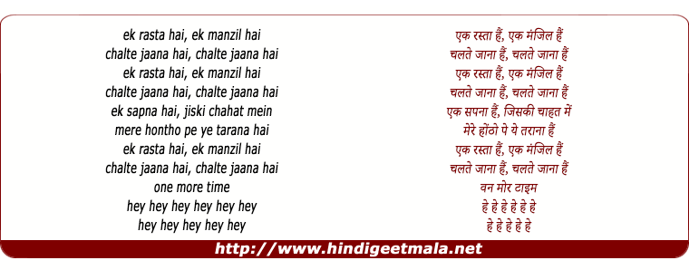 lyrics of song Chalte Jana Hai (Lounge Mix)